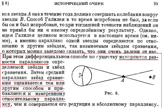 академик П.П.Паренаго, Курс звездной астрономии