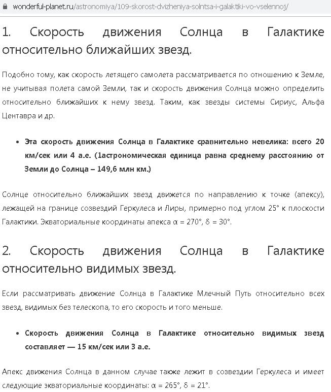 https://wonderful-planet.ru/astronomiya/109-skorost-dvizheniya-solntsa-i-galaktiki-vo-vselennoj/