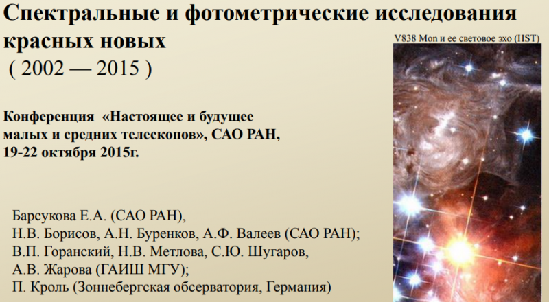 https://www.sao.ru/hq/bars/barsukova_conf15.pdf