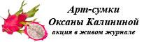 дизайнерская сумка от Оксаны Калининой