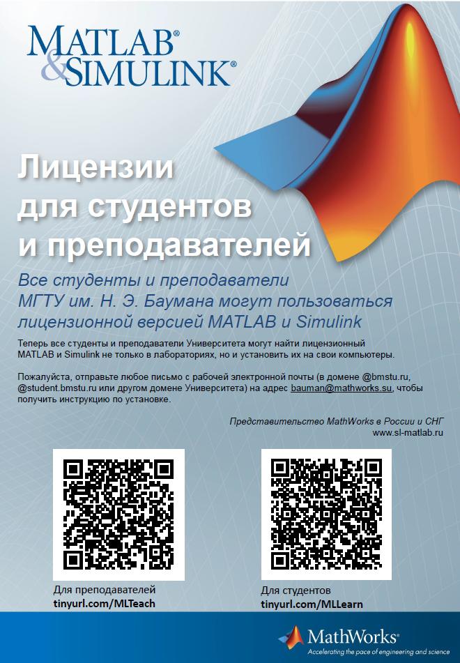 Плакат про MATLAB в МГТУ Баумана