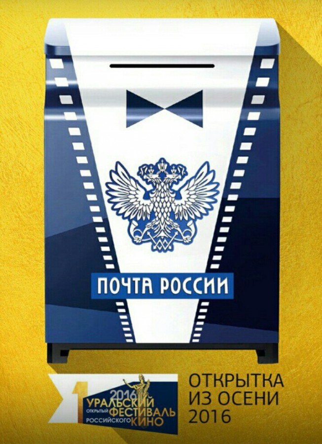 Открытки и письма почтой россии