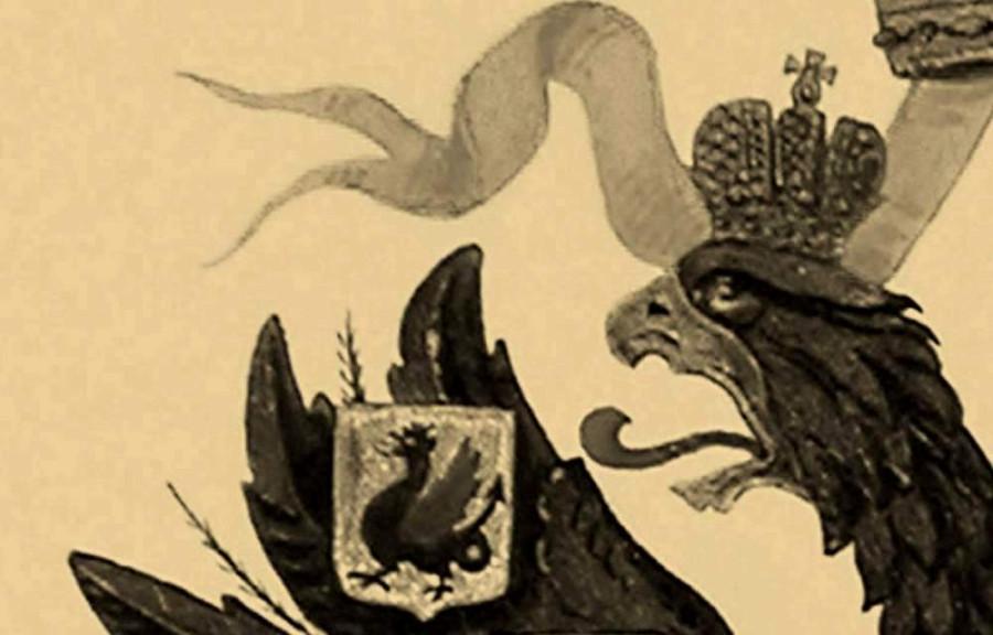 зилант и орёл