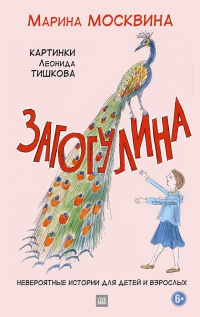Zagogylina-cover