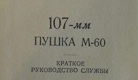 M-60_3
