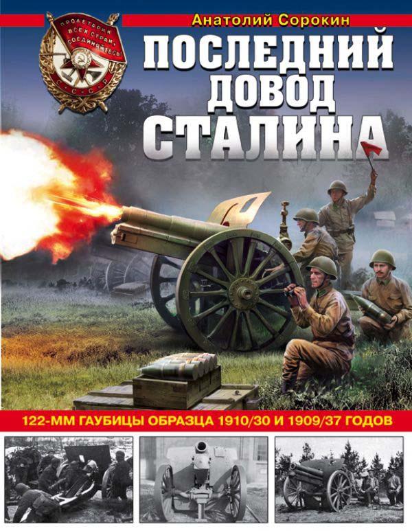 Gun1909