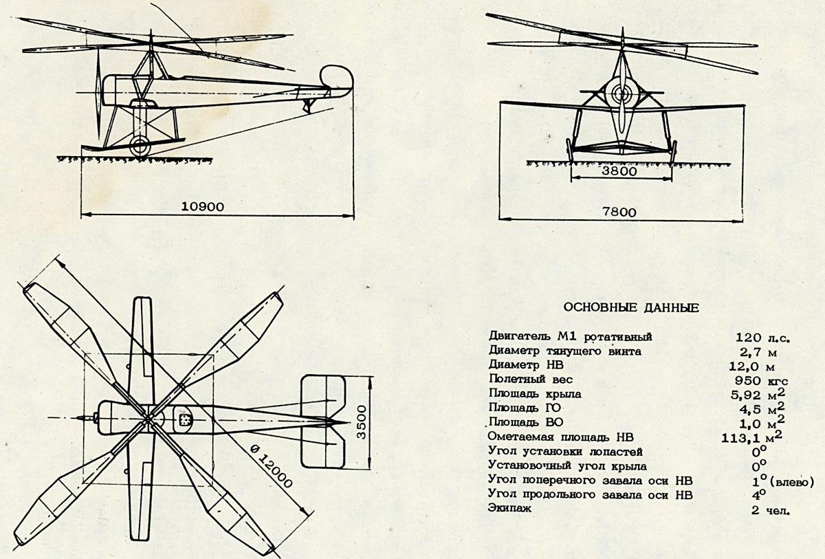Самолет под названием Вертолет Ka2