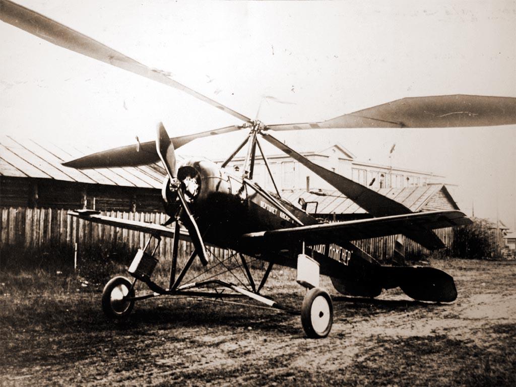 Самолет под названием Вертолет KASKR-0