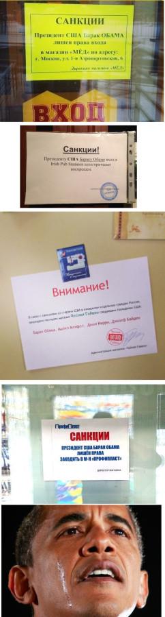 политика-санкции-наш-ответ-чемберлену-обама-1131659