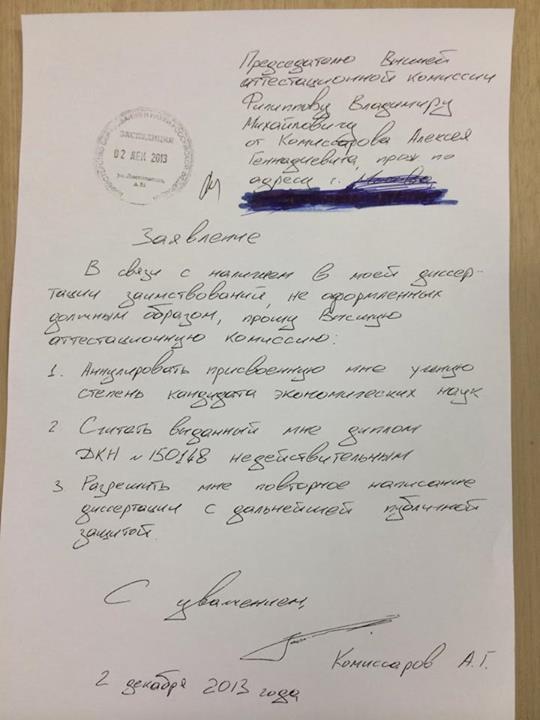 Komissarov