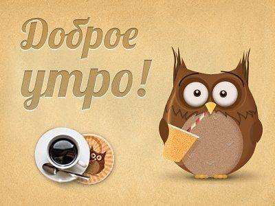 Доброе утро, хорошего дня..))