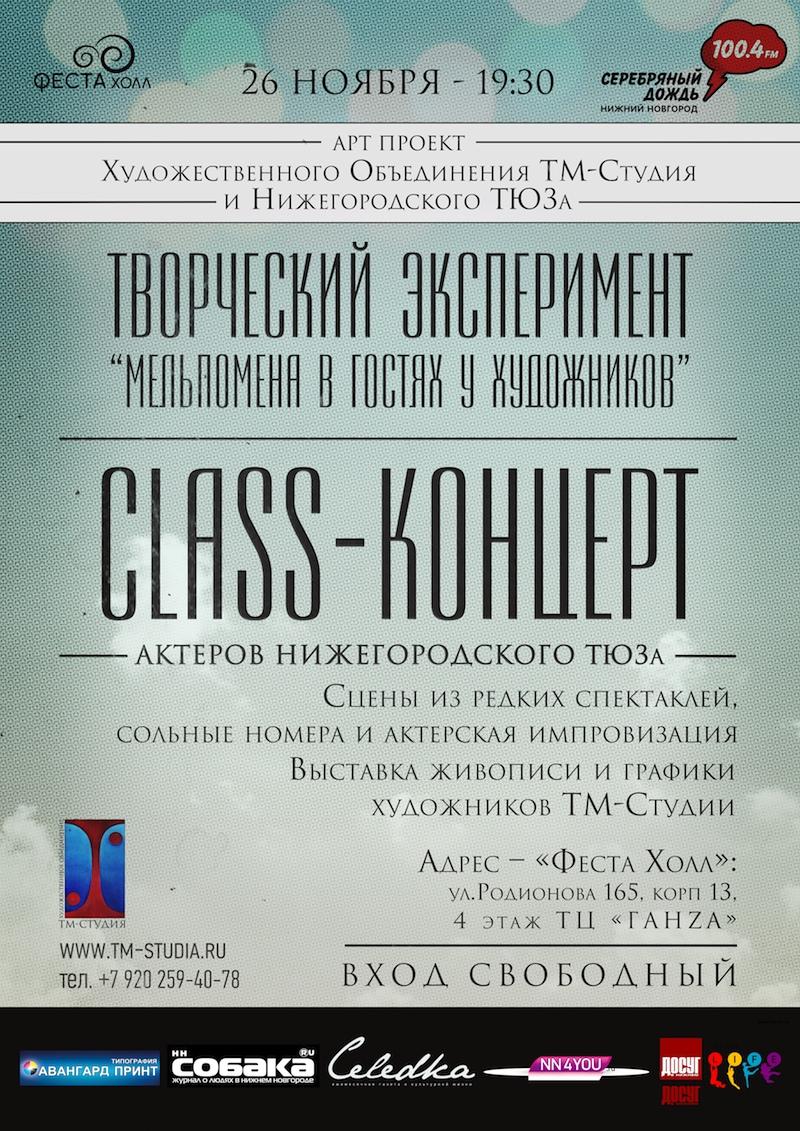 CLASS-концерт