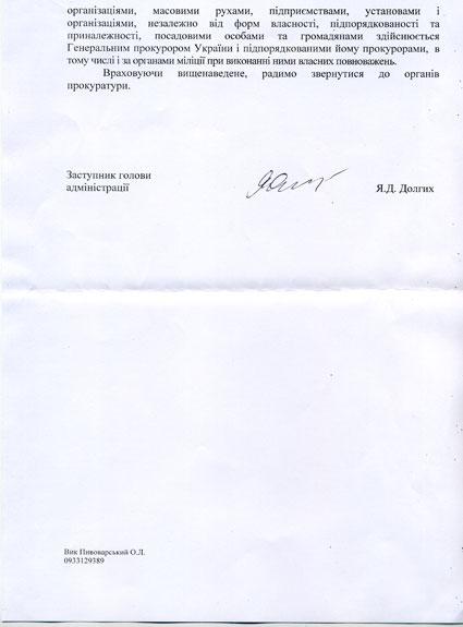 120807ЖитомирскаяОГУ-2