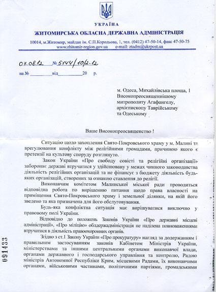 120807ЖитомирскаяОГУ-1