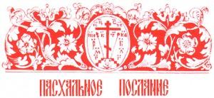 2013-Пасхальное-послание
