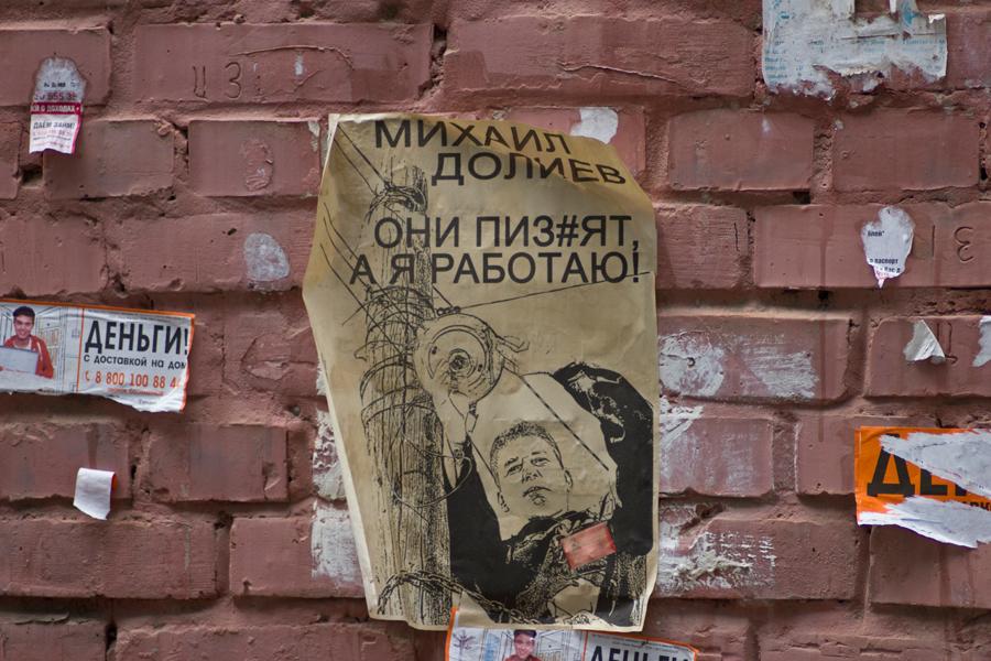 Агитационный материал Михаила Долиева