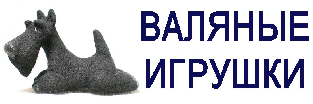 ВАЛЯНИЕ. Авторские игрушки Ирины Поляковой
