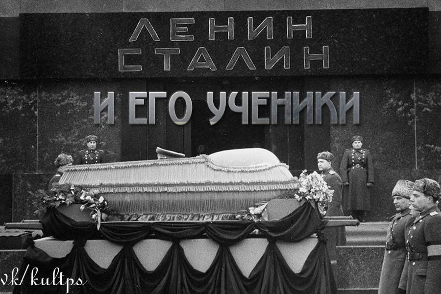 Сталин и его ученики