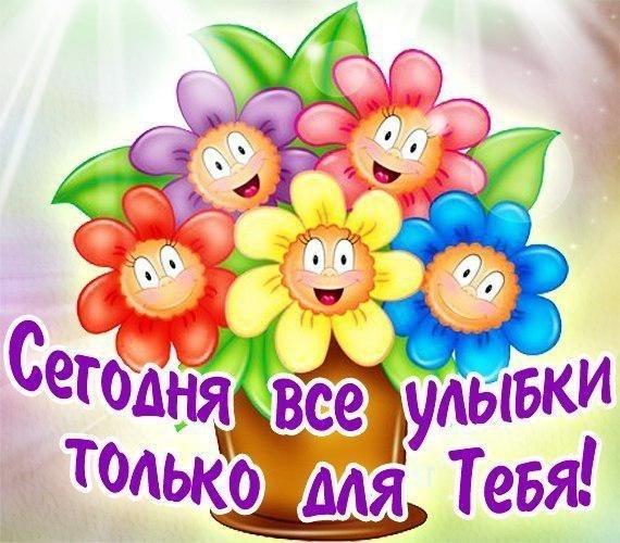 Поздравления с днем рождения улыбка
