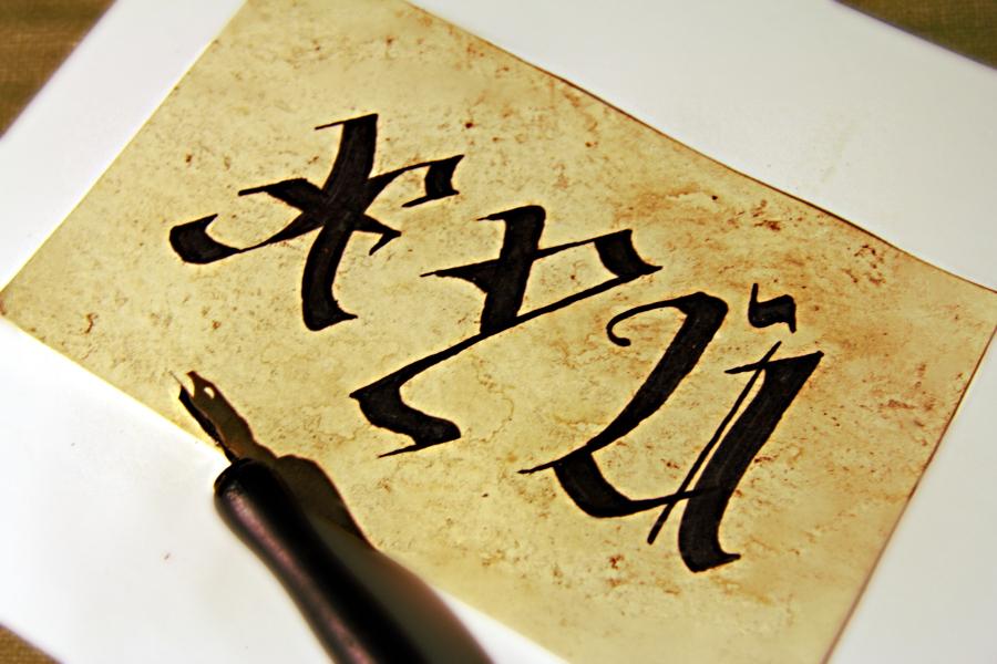 первый опыт каллиграфии