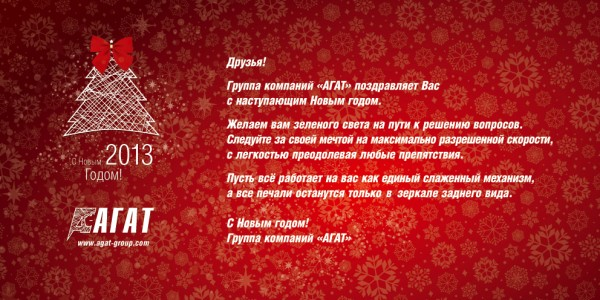 С Новым годом ГК АГАТ