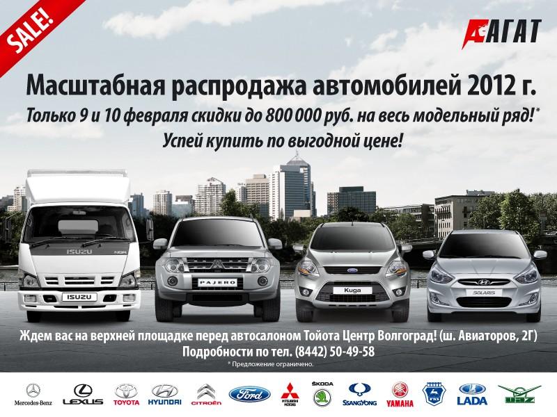 АГАТ распродажа Волгоград 2012
