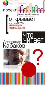 2012-12-20_kabakov