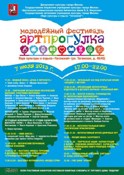 WWW-ARPROGULKA-PLACAT-A1-01