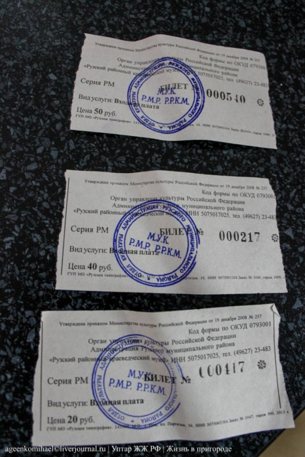 Билеты в Краеведческий музей г. Руза