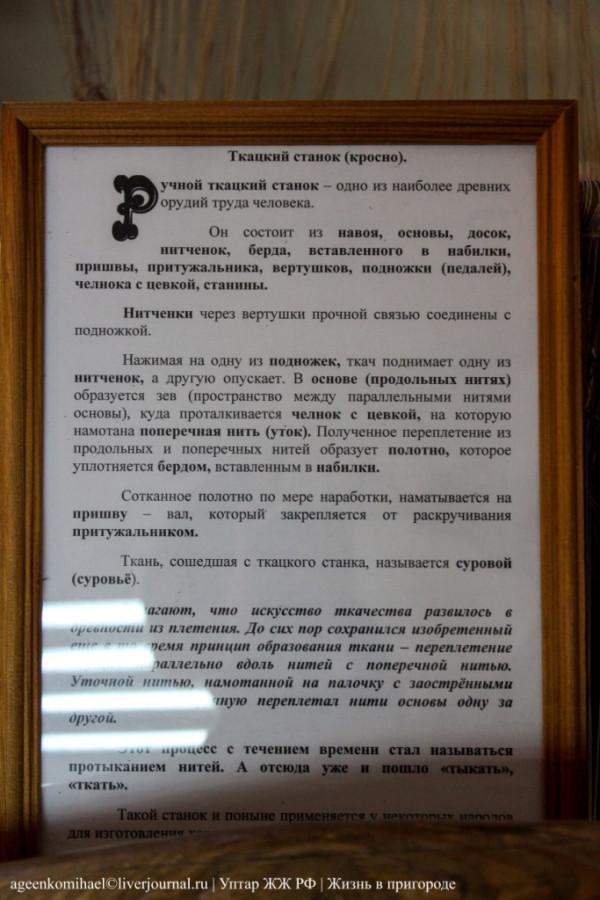 15. Описание ткатского станка
