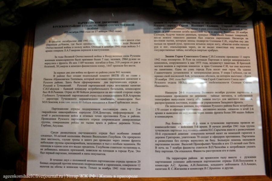 37. Статья про партизанское движение