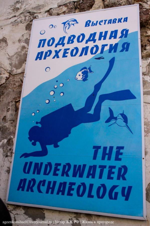 38. Музей подводной археологии