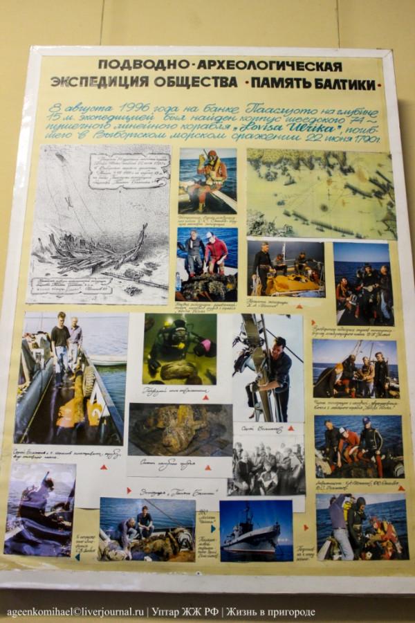 20. Подводно-археологическая экспедиция -Память Балтики- 1996