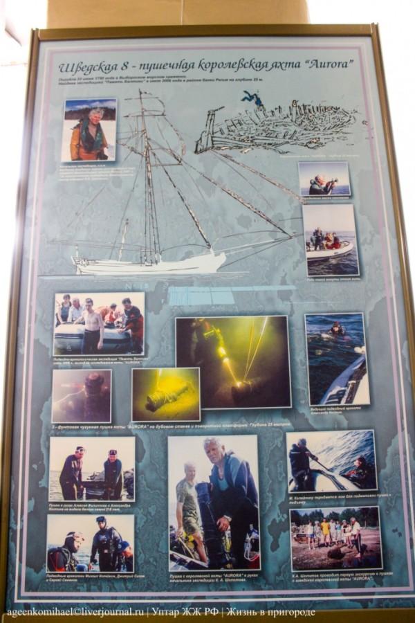30. Шведская яхта Aurora