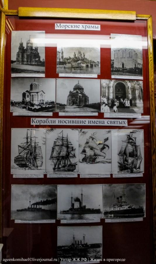 34. Морские храмы и корабли носившие имена святых