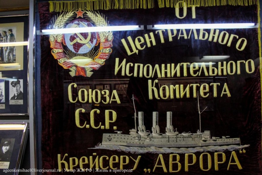 36. От ЦИК СССР Крейсеру -Аврора-