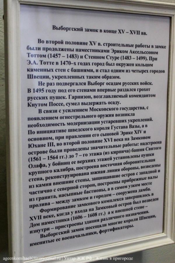 78. Статья о Выборгском замке 15-17 века