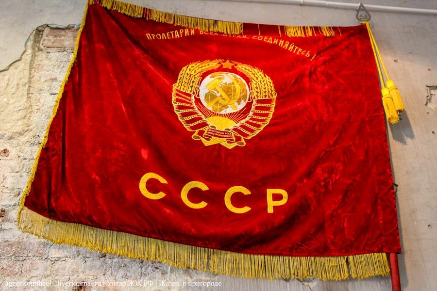 96. СССР