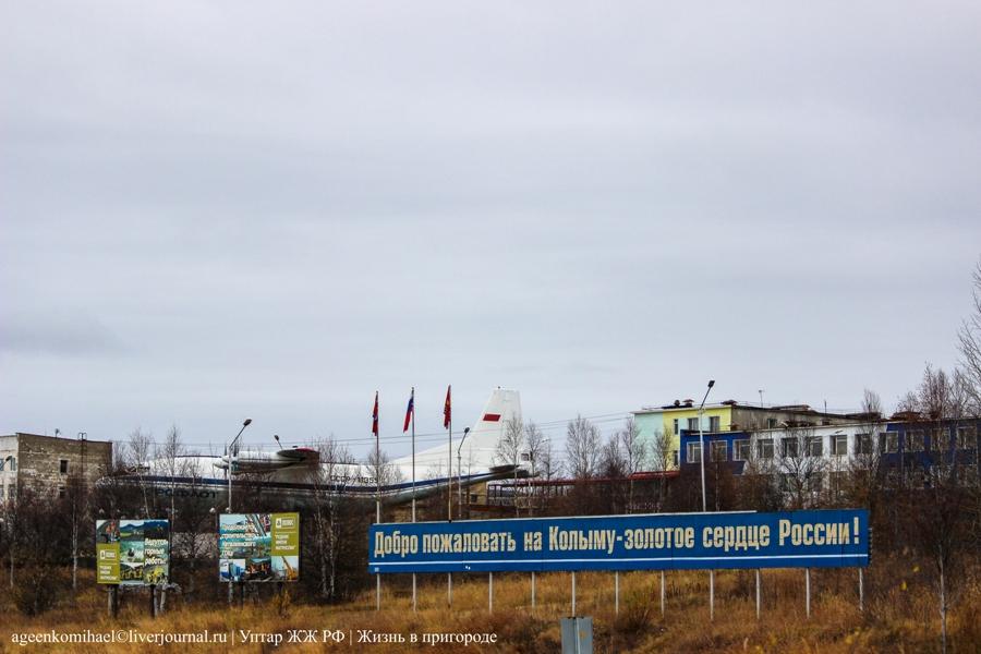 9. Добро пожаловать на Колыму - золотое сердце России!