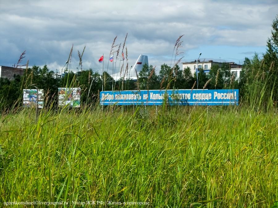 Добро пожаловать на Колыму - золотое сердце России! (2)