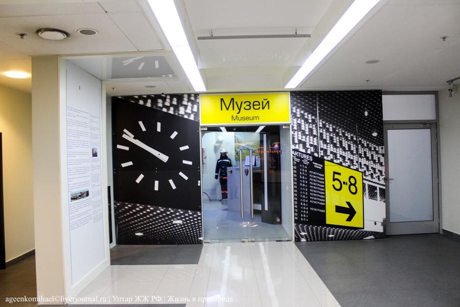4. Вход в музей аэропорта Шереметьево