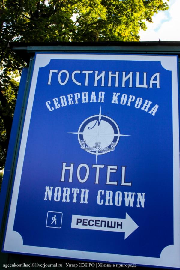 Плакат отеля North Crown