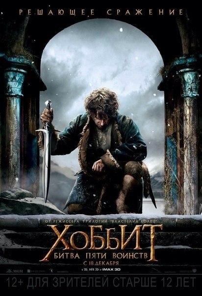hobbit-bitva-pyati-voinstv-2014