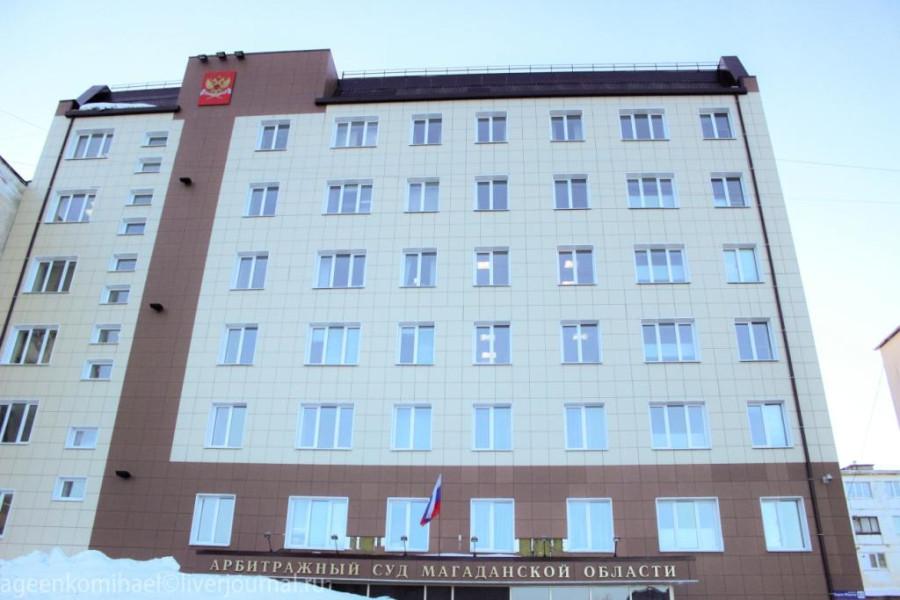 Арбитажный суд Магаданской области_