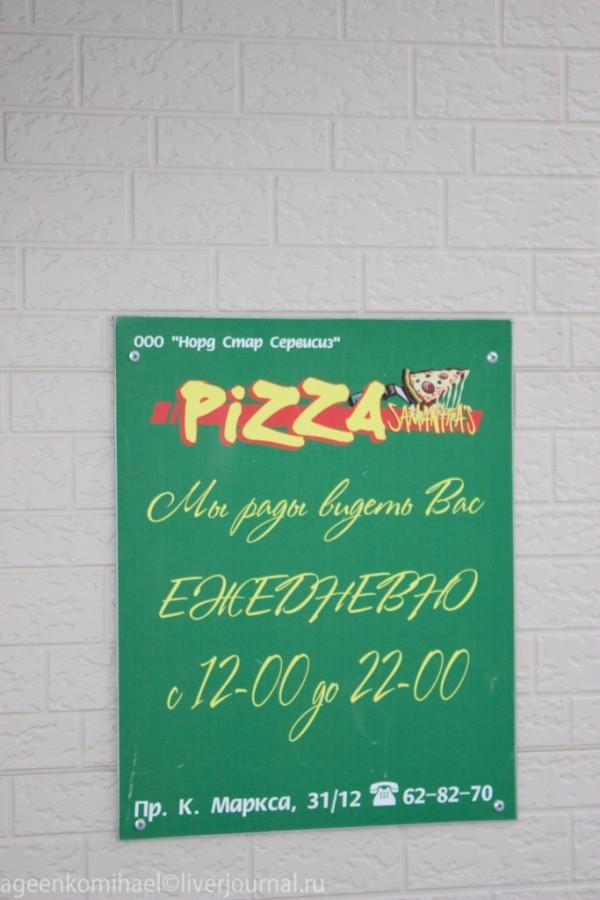 Время работы пиццерии