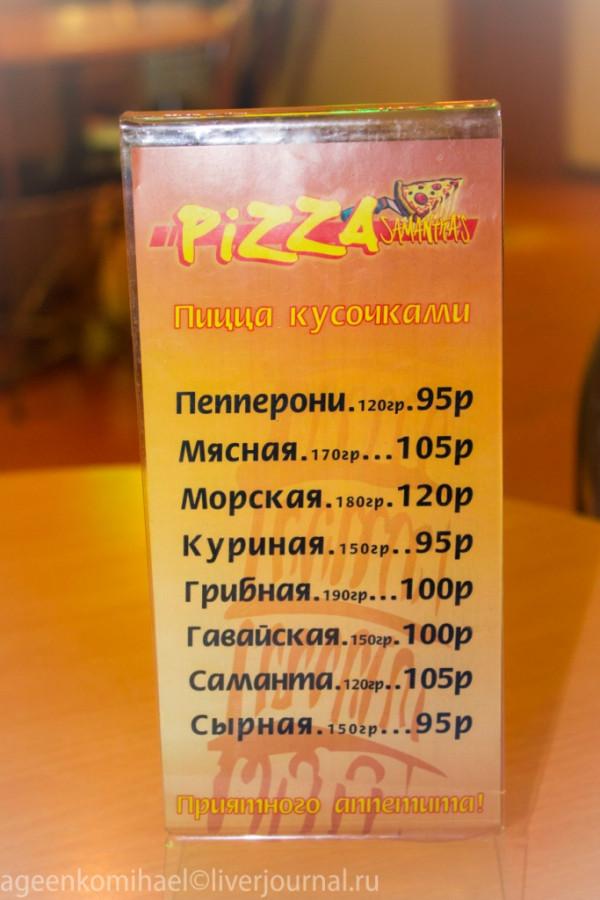 Большой выбор пицц