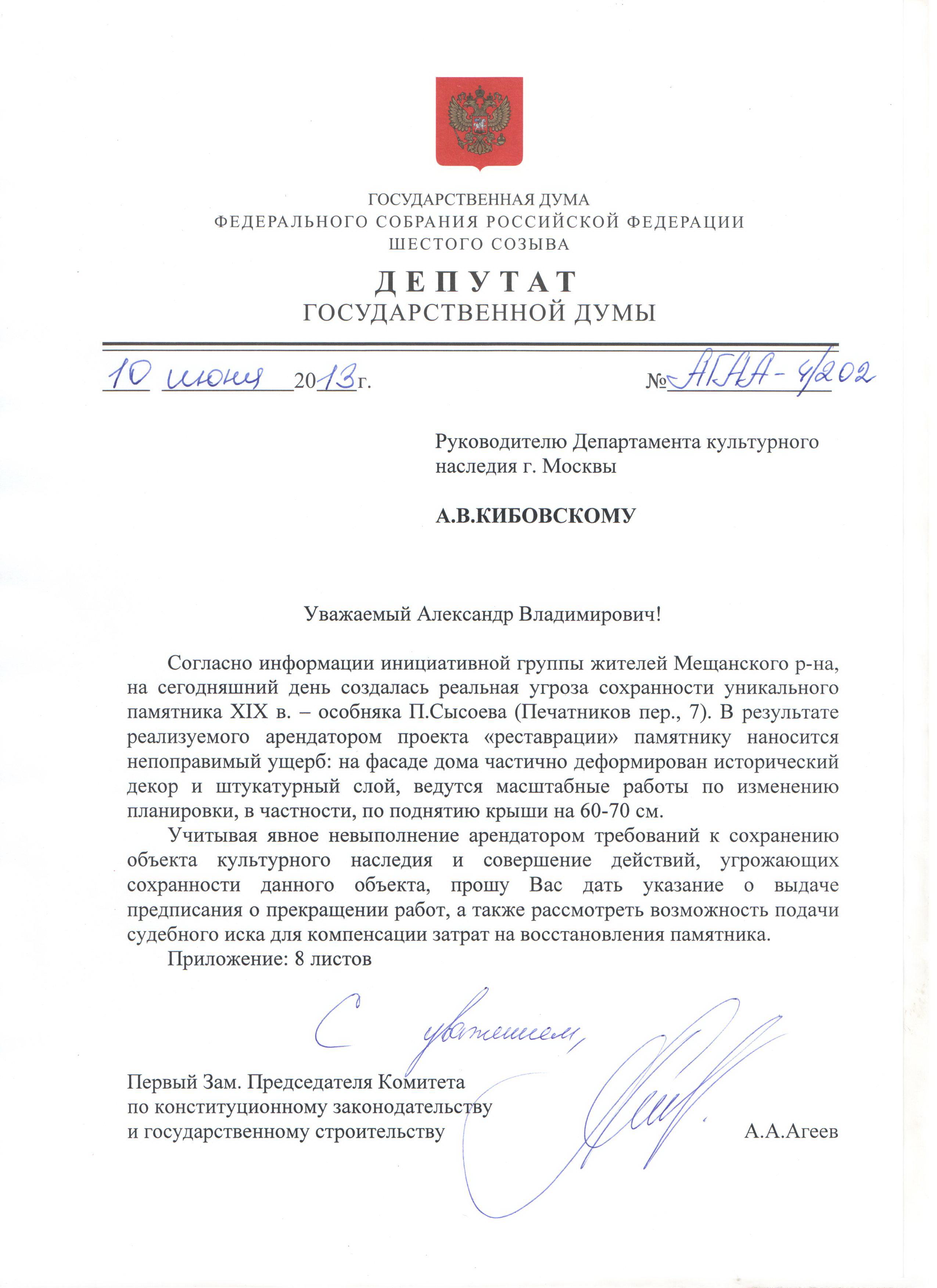 запрос Кибовский