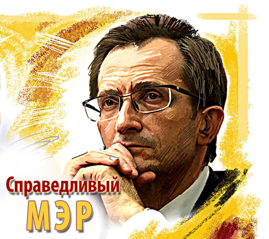 Левичев - справедливый мэр
