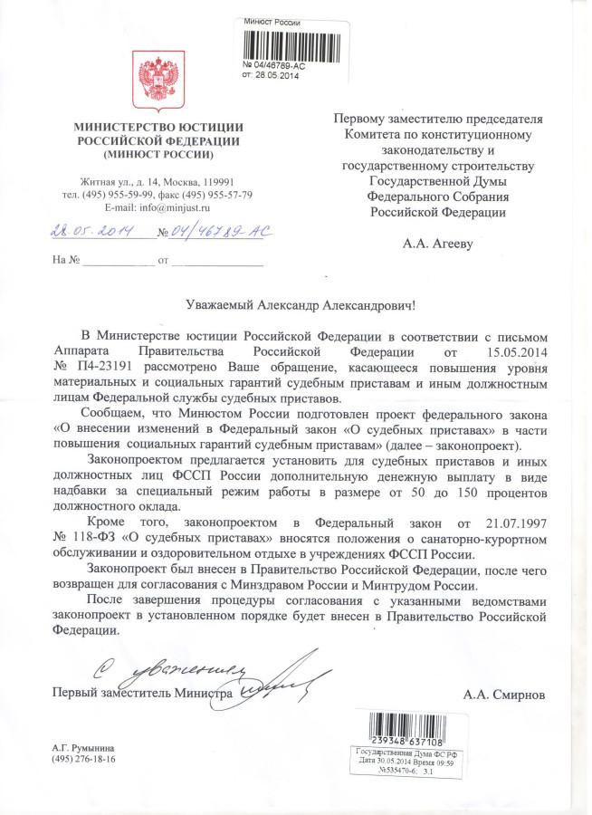 ответ Минюст ФССП Медведев