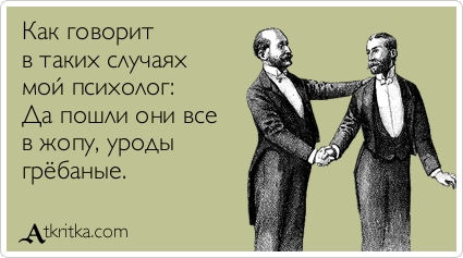 atkritka_1357661936_480